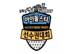 "MBC Responds To Reports That ""Idol Star Athletics Championships"" Will Return As 2018 Lunar New Year Special"