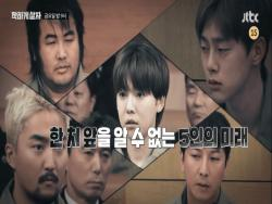 Watch: JTBC And YG Entertainment's New Prison Show Cast Go On Trial In New Preview