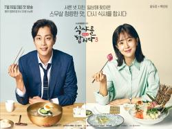 "Delicious And Shocking: What You Can Expect From ""Let's Eat 3"""
